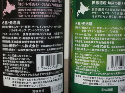 bcd47d78 s - 網走ビール 知床ドラフト ハマナスドラフト