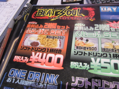 bcf7b37a s - 札幌駅近郊 カラオケBeatSoul