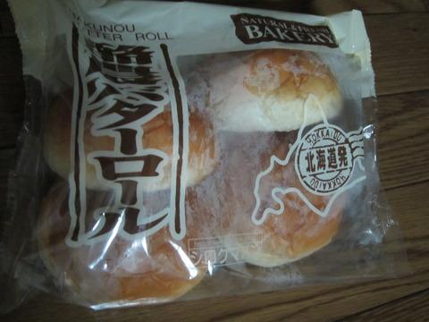 beb1560e s - 北海道の冬の生活18 ~食材とかいろいろ紹介~