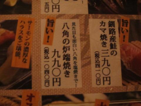 c3314f39 s - 札幌駅周辺高架下の飲み屋「産地直送北海道」
