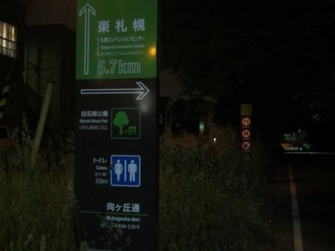 c3460cdb s - 札幌北広島自転車道路を歩いてみた / 25km徒歩の旅 前編