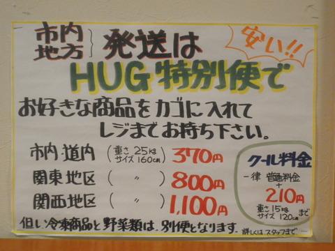 c44b5486 s - 北海道の冬の生活11 ~札幌に仕事はあるか~