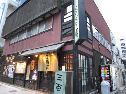 c6baa83a s - 元祖居酒屋三百円南3条本店 / 一時間飲み放題も300円