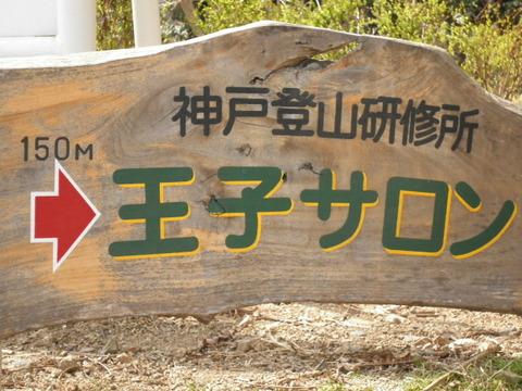 c924200e s - 3/19(前編) 東北地方太平洋沖地震 避難旅行