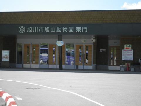 c978ea2b s - 旭山動物園観光 ~層雲峡への道すがら~