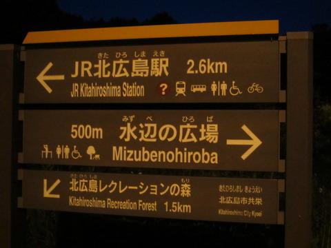 ce600964 s - 札幌北広島自転車道路を歩いてみた / 25km徒歩の旅 後編