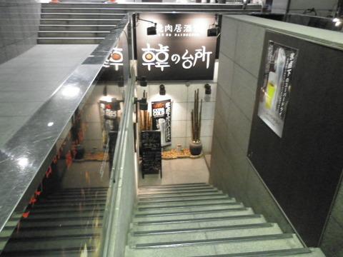 cf4e5e64 s - 川崎 焼肉居酒屋「韓の台所」川崎店
