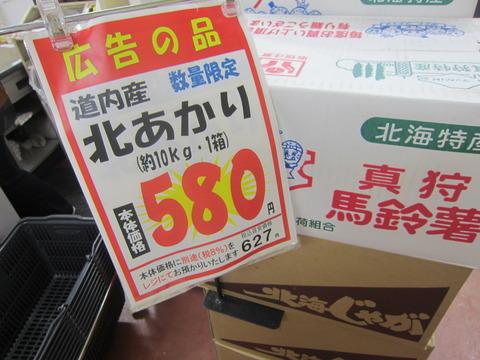 d18113c3 s - 札幌のドクターペッパーはドコで売ってるか