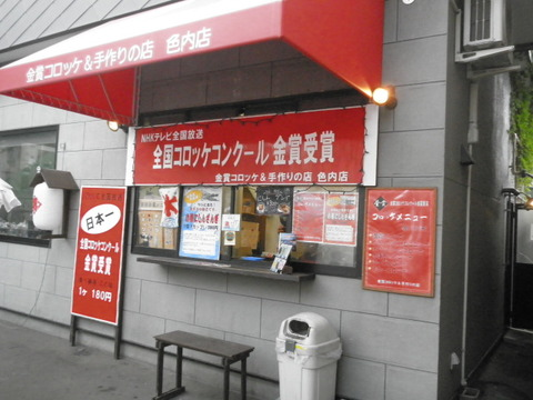 d2d33c07 s - 小樽観光04 ~今度は電車で行ってきた!~