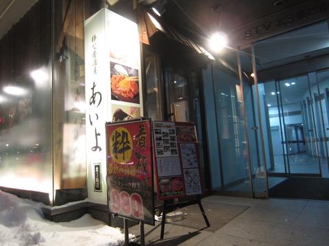 d619cd16 s - JR札幌駅周辺飲み屋「あいよ北3条店」