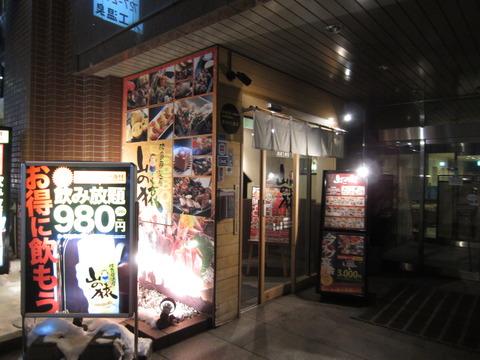 da8ee76f s - 札幌駅北口で入った山の猿とゆー飲み屋が微妙でした