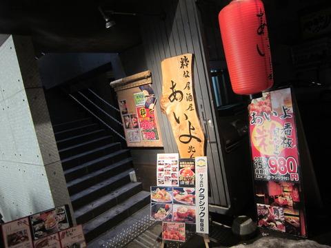 db7999bc s - JR札幌駅北側周辺の飲み屋「あいよ北6条店」