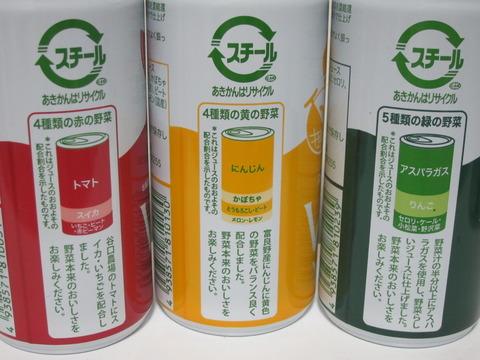 dd460915 s - 旭川のTANIGUCHI 野菜ジュース VEGEシリーズ