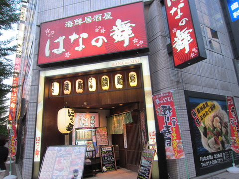 ddfa32d5 s - 札幌大通駅周辺 はなの舞 北2条店