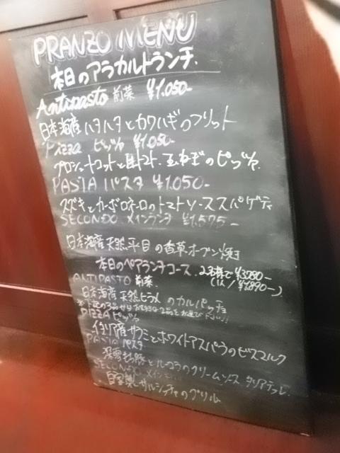 e1219c64 - 川崎 チッタ イル・パッチォコーネ・ディ・キャンティ イタリアン(2回目)