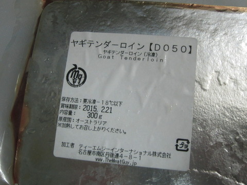e30f6dda s - 珍肉特集05ヤギ肉テンダーロイン(ヒレ肉) / らくだバーガー