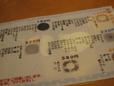 e3dac1c5 s - サッポロファクトリー 回転寿司 えび寿