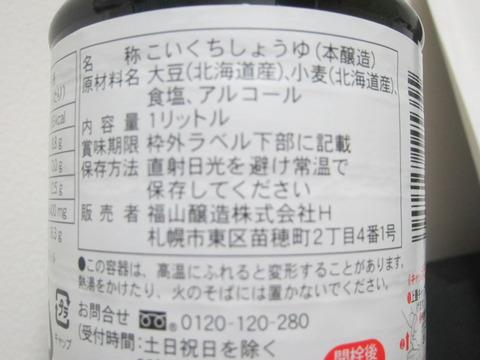 e501b7b7 s - 普段愛用してる醤油の売りが減ったようで困り中