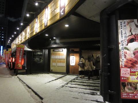 ec67da53 s - 札幌駅周辺 飲み屋 産地直送北海道Part2