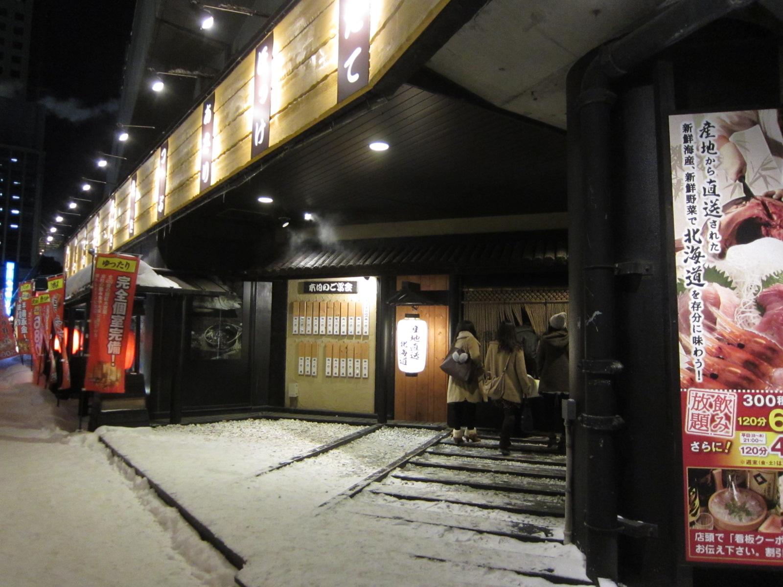 北海道 産地 直送