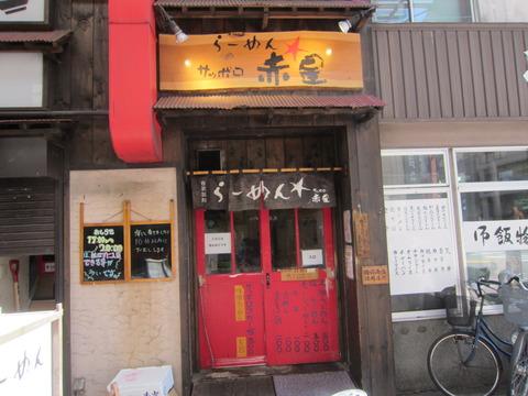 ec9d1272 s - 札幌狸小路商店街「ラーメン赤星」