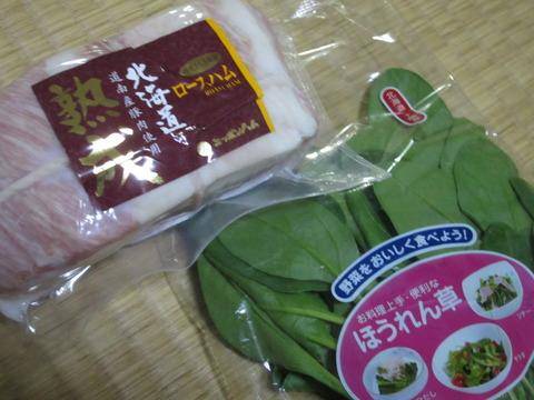 ed89dff1 s - 百合根(ユリネ)を食べてみました