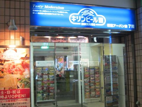 eefe40fb s - 札幌すすきの キリンビール園 新館アーバン店