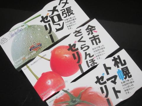ef117a47 s - 夕張メロンゼリー / 余市さくらんぼゼリー / 札幌トマトゼリー