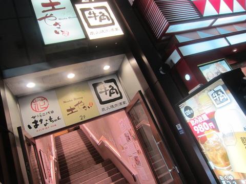efbc4d4f s - JR札幌駅前店の牛角で焼肉してきます