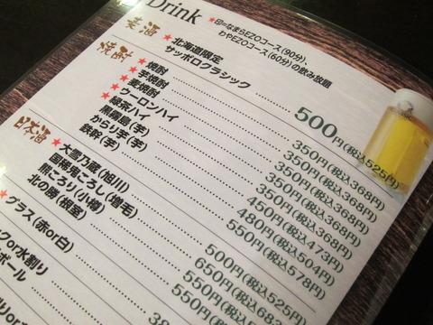 f2577a70 s - 札幌駅周辺 飲み屋 炭火ビストロEZOキッチン