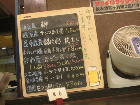 f28ca44f s - 札幌駅周辺 飲み屋 炭火ビストロEZOキッチン