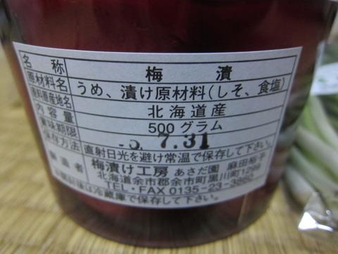 f4863e5e s - アスパラの漬物 / わけぎ / ふきのとう