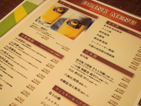 f8dc06a8 s - 札幌 飲み屋 すすきの 黄金の串