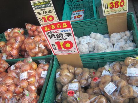 f9852110 s - 北海道の冬のお野菜の値段