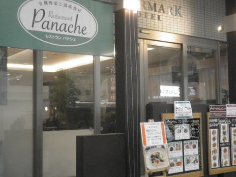 fbf11b51 s - 札幌駅ビッグカメラの「円山グリル」 / HUGマート前の「パナシェ」