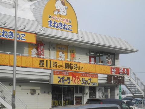 fe31331c s - 札幌市内観光 ~月寒公園~