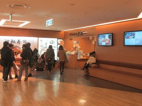 febc3a77 s - JR札幌駅付近 回転寿司「とっぴ~」 エスタ店